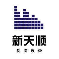 宁夏新天顺制冷设备工程有限公司
